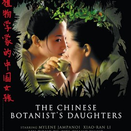 Dai Sijie : ダイ・シージエ(戴思杰) - 中国の植物学者の娘たち(仏: Les Filles du botaniste, 英: The Chinese Botanist's Daughters)