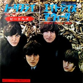 The Beatles - NO REPLY  Ep