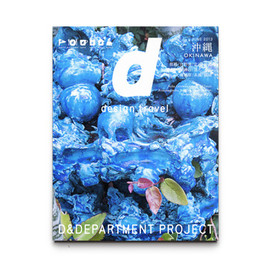 D&DEPARTMENT PROJECT - d design travel 沖縄