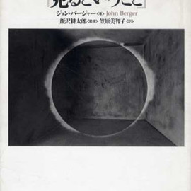 John Berger - About Looking(見るということ)