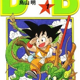 鳥山 明 - DRAGON BALL