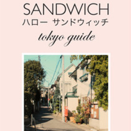 Hello Sandwich - Image of Hello Sandwich Tokyo Guide (NEW Published 2013)