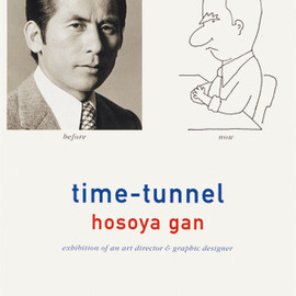 細谷巌 - time-tunnel