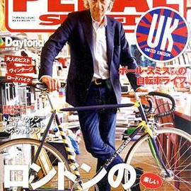 NEKO PUBLISHING CO., LTD - PEDAL SPEED UK