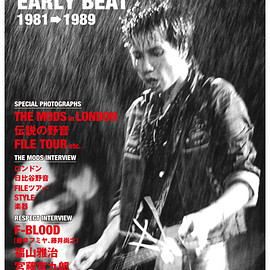 "MEDICOM TOY - Amplifier Book Vol.2 ""THE MODS EARLY BEAT 1981-1989"" 特装版"