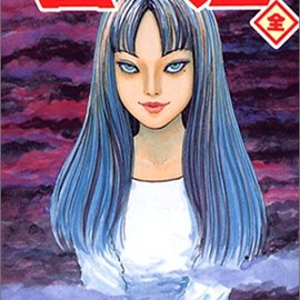 伊藤 潤二 - 富江―The complete comics of Tomie