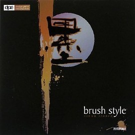 技術評論社 (2009/8/22) - 墨 brush style (design parts collection)