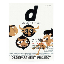 D&DEPARTMENT PROJECT - d design travel 北海道