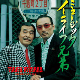 TOWER RECORDS - 横山剣(クレイジーケンバンド) & 宮史郎(ピンカラ兄弟) <2002年7月> ポスター