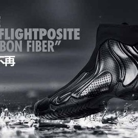 Nike - Air Flightposite - CARBON FIBER
