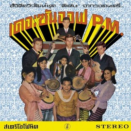 The Son Of P.M. - Hey Klong Yao! : Essential Collection of Modernized Thai Music from the 1960s