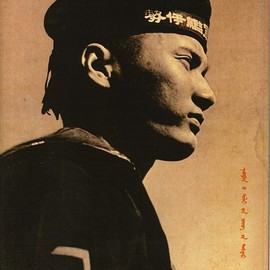 FRONT - No.1-2, Navy Issue, Chinese Language, 1942