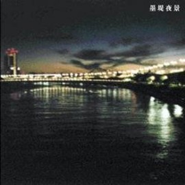 Various Artists - 墨堤夜景