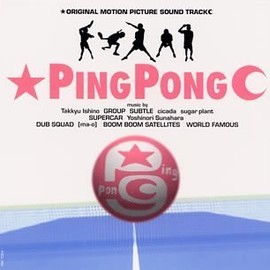 ピンポン - PING PONG Soundtrack