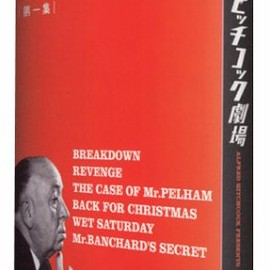 Alfred Hitchcock - ヒッチコック劇場 第一集 [DVD]