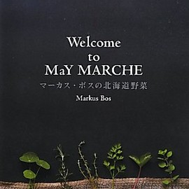 Markus Bos - Welcome to MaY MARCHE マーカス・ボスの北海道野菜