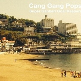 super ganbari goal Keepers - Cang Gang Pops EP