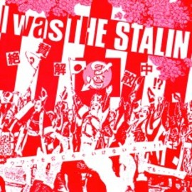 THE STALIN - 3月14日発売『I was THE STALIN ~絶賛解散中~ 完全版』