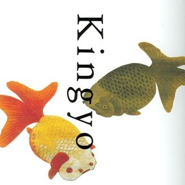 Kanoko Okamoto - Kingyo: The Artistry of Japanese Goldfish [Paperback]