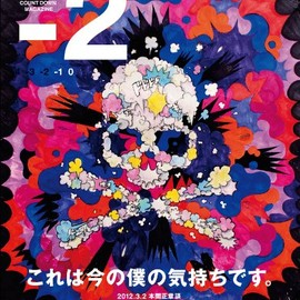 MATOI PUBLISHING - mastermind FINAL COUNT DOWN MAGAZINE -2