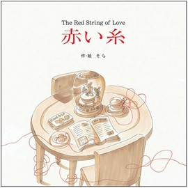 そら - 赤い糸 [The Red String of Love]