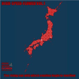 VA - HIGH-SPEED-FLOWER VOL.1 THE RISING SUN WITH WHICH EMOTION BEGIN TO OVERFLOW