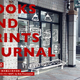 YOUNG TREE PRESS - BOOKS AND PRINTS JOURNAL vol.0