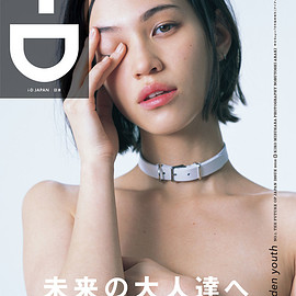 "i-D Japan - ""The Future of Japan"" issue"