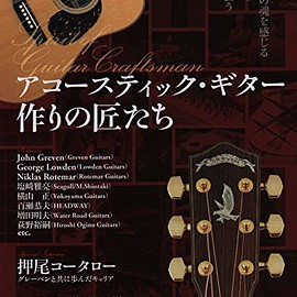 Acoustic Guitar Book - アコースティック・ギター作りの匠たち (シンコー・ミュージックMOOK)