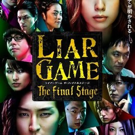 松山 博昭 - LIAR GAME The Final Stage