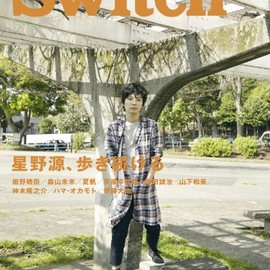 SWITCH Vol.37 No.10 特集 北村道子 SCIENCE FASHION