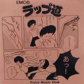 Enjoy Music Club - EMCのラップ道