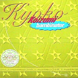小泉 今日子 - BAMBINATER KOIZUMIX PRODUCTION  VOL.2  LONDON   REMIX