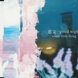 Every Little Thing - 恋文/good night