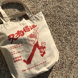 DOGSWORK - Hong Kong Tote Bag | Shopping Bag