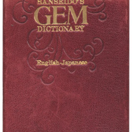 Sanseido - 's Gem Dictionary English-Japanese/Japanese-English