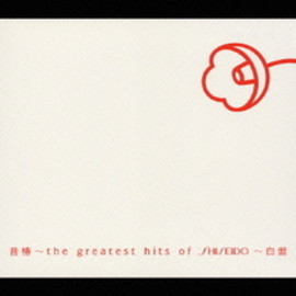 SHISEIDO - 音椿?the greatest hits of SHISEIDO?白盤 初回版