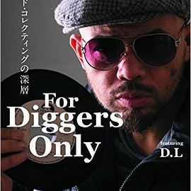 D.L 他 - For Diggers Only レコード・コレクティングの深層