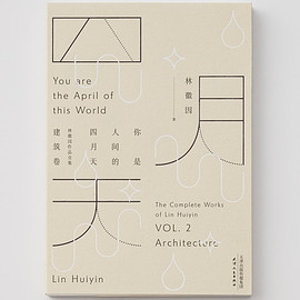 Lin Huiyin - You're the April of this world