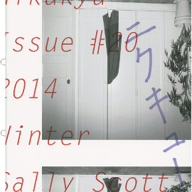 Sally Scott - ニクキュー Issue #20