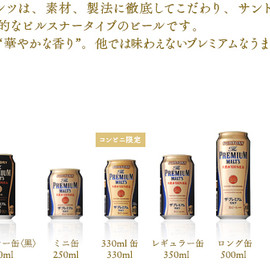 SUNTORY - The PREMIUM MALT'S