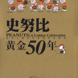 Charles M. Schulz - Peanuts: A Golden Celebration 史努比?金50年