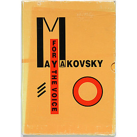 Vladimir Mayakovsky (詩), El Lissitzky (デザイン) - For the Voice: Vladimir Mayakovsky, El Lissitzky 声のために