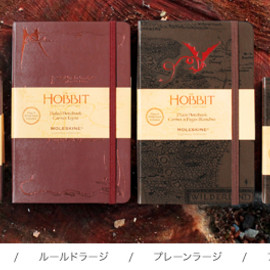 moleskine - the Hobbit Limited Edition Notebook