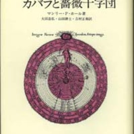 Manly Palmer Hall - 『象徴哲学大系3 -カバラと薔薇十字団』 The Secret Teachings of All Ages