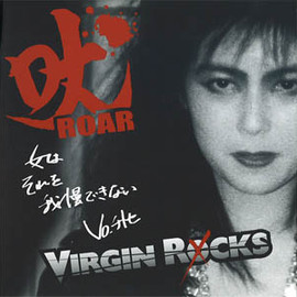 Virgin Rocks - 吠 ROAR-COMPLETE VIRGIN ROCKS-(紙ジャケット仕様)