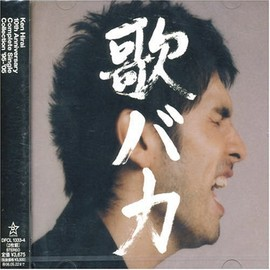 平井堅 - Ken Hirai 10th Anniversary Complete Single Collection '95-'05 歌バカ (通常盤)