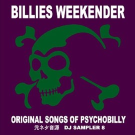 Various Artists - Billies Weekender DJ Spin Sampler 8 (ORIGINAL SONGS OF PSYCHOBILLY サイコビリー・ネタ元音源集)