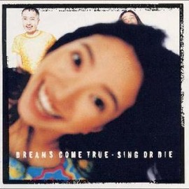 DREAMS COME TRUE - SING OR DIE / DREAMS COME TRUE