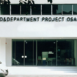 D&DEPARTMENT PROJECT OSAKA,大阪府大阪市西区南堀江2-9-14 - D&DEPARTMENT PROJECT OSAKA
